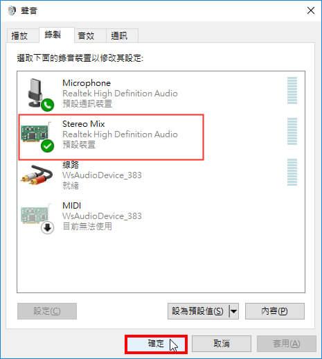 Stereo Mix錄製預設裝置
