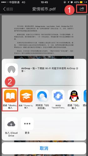 PDF檔案匯入iBooks