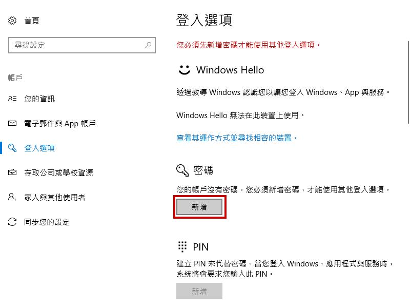 取消 win10 登入密碼