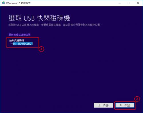 選取USB快閃磁碟機