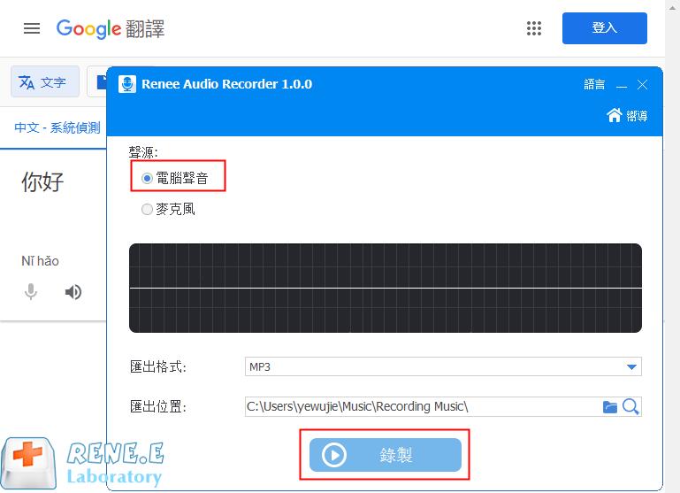 google 翻譯 錄音
