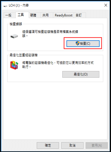 seagate隨身碟 硬碟容量 消失 檢查 硬碟頻繁斷開連接