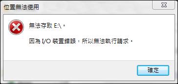I/O裝置錯誤