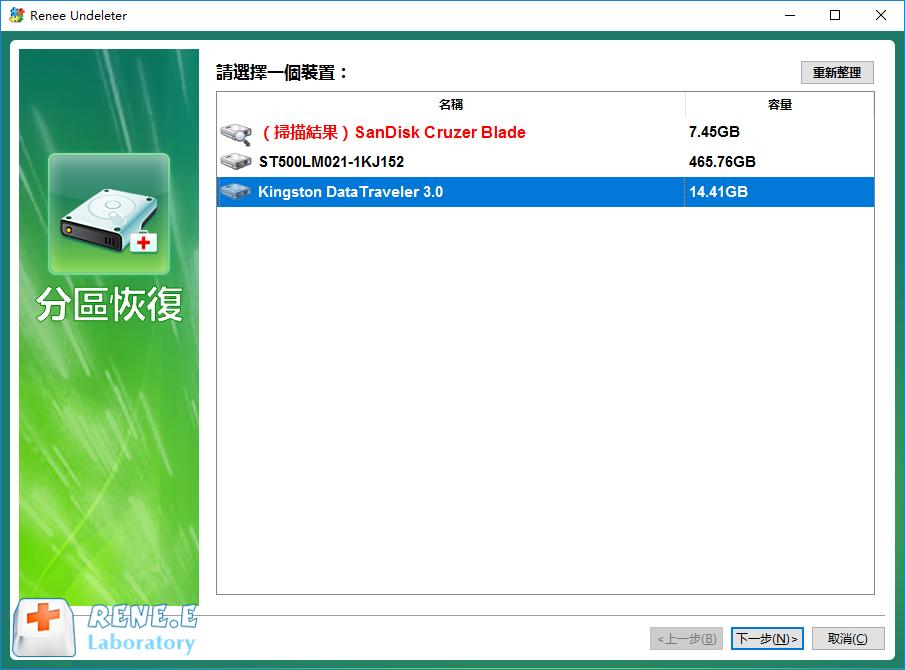 請選擇一個裝置 SSD檔案救援
