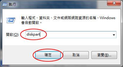 diskpart命令
