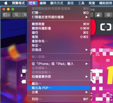 輸出為PDF