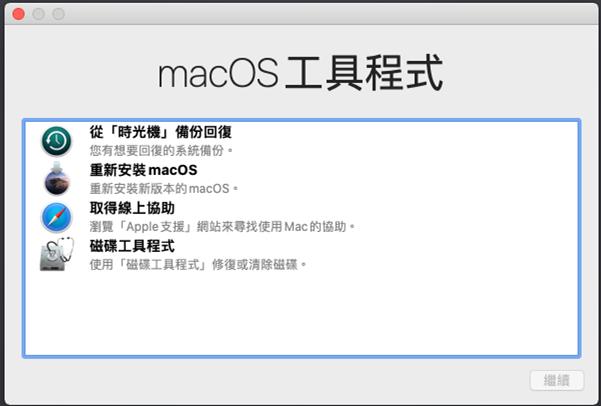 工具程式Mac 檔案救援