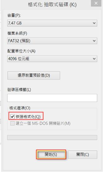 快速格式化SD卡格式化