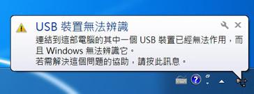 usb裝置無法辨識
