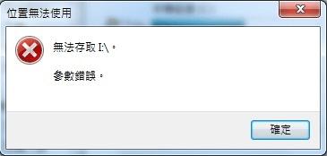 硬碟錯誤無法存取