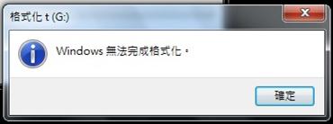 硬碟無法格式化