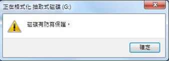 防寫保護 硬碟無法格式化
