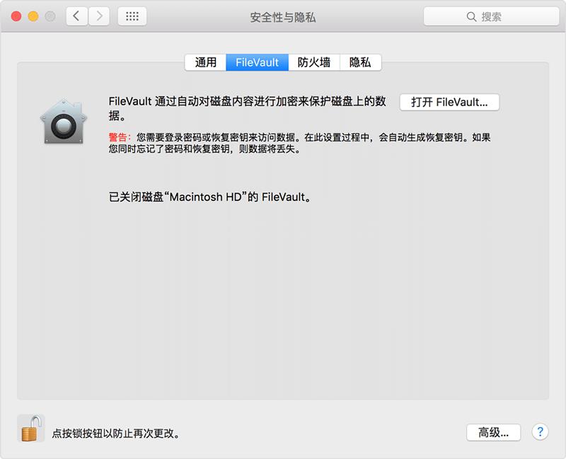 已關閉磁碟的FileVault