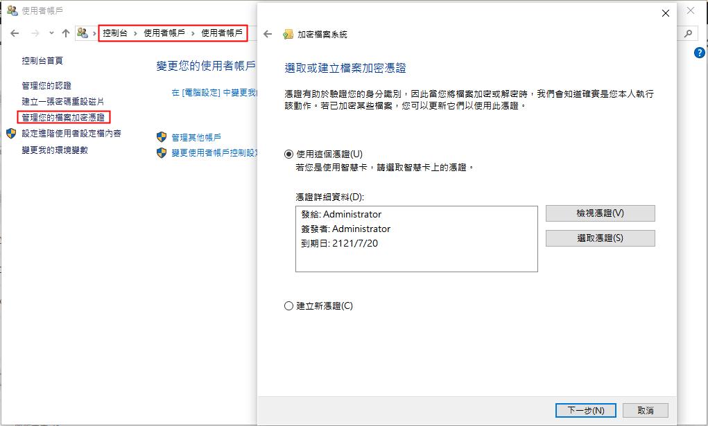 加密硬碟救援