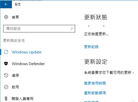 關閉Windows 10自動更新